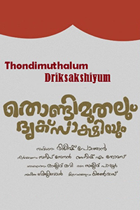 Thondimuthalum Driksakshiyum (Malayalam with English subtitles) Poster