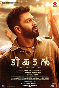 Tiyaan (Malayalam with English subtitles) Poster