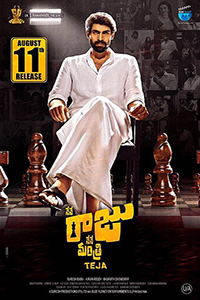 Nene Raju Nene Mantri (Telugu with English subtitles) Poster